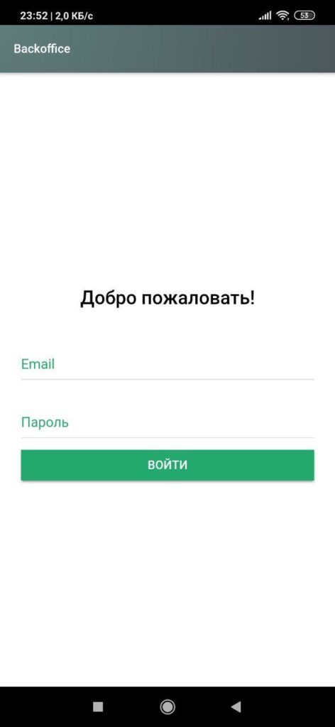 BackOffice Авторизация