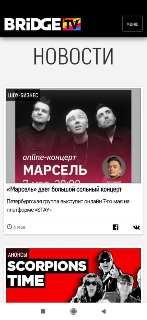 BRIDGE TV Новости