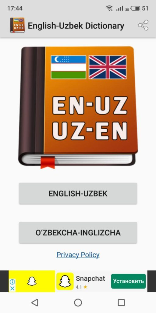 English Uzbek Dictionary Меню