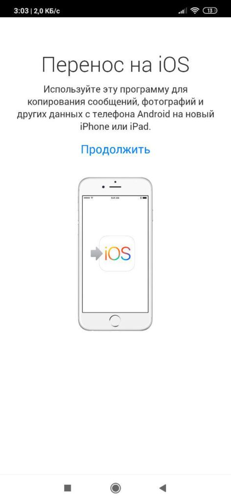 Move to iOS Начало работы