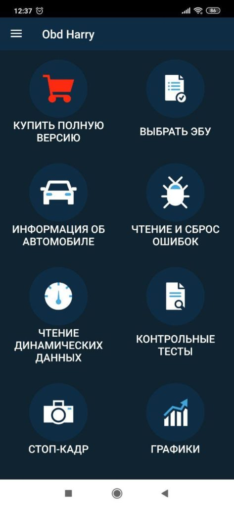Obd Harry Функции