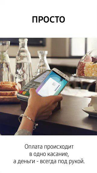 Samsung Pay Просто