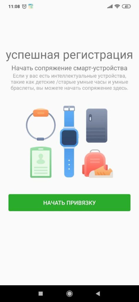 SeTracker 2 Регистрация