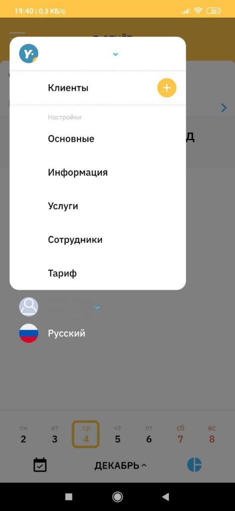 YCLIENTS Меню