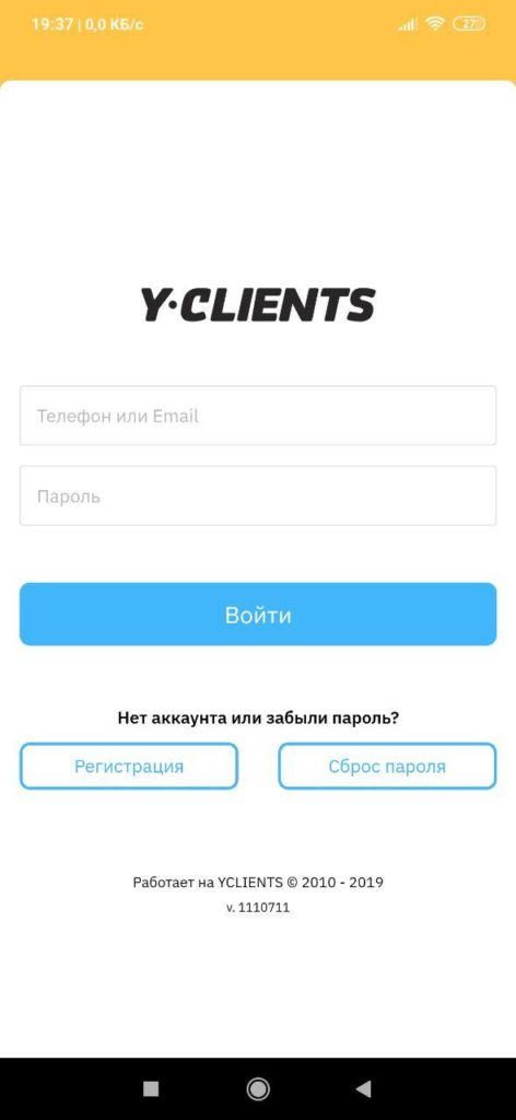 YCLIENTS Вход