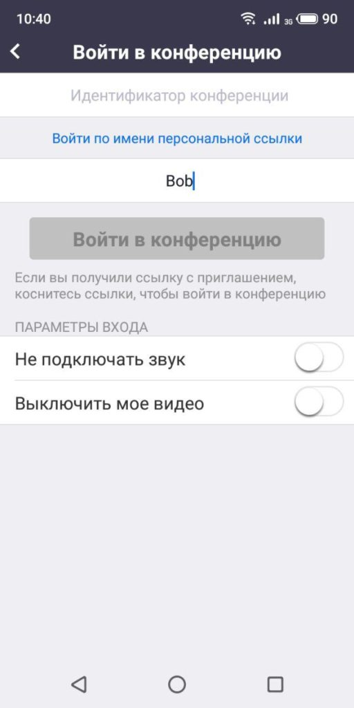 Zoom for Intune Главная страница